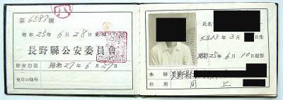そうだったのか!日本免許昔話